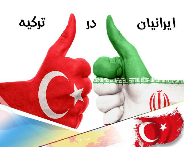 آمار مهاجرت ایرانیان به ترکیه