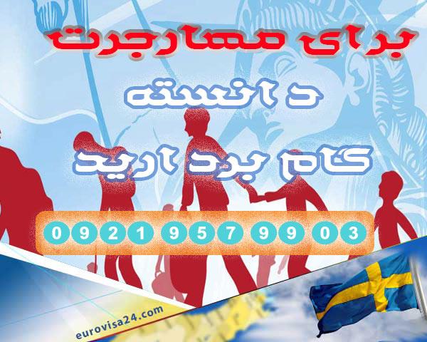 یورو ویزا برای مهاجرت